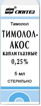 Тимолол акос капли гл. 0,25% 5мл n1