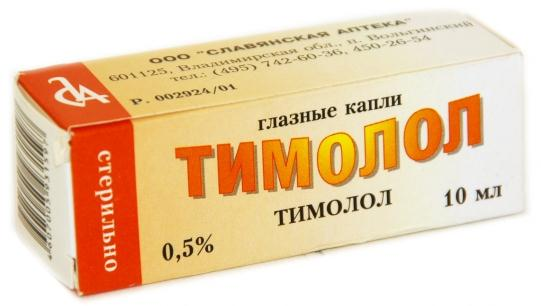 Тимолол капли гл. 0,5% 10мл