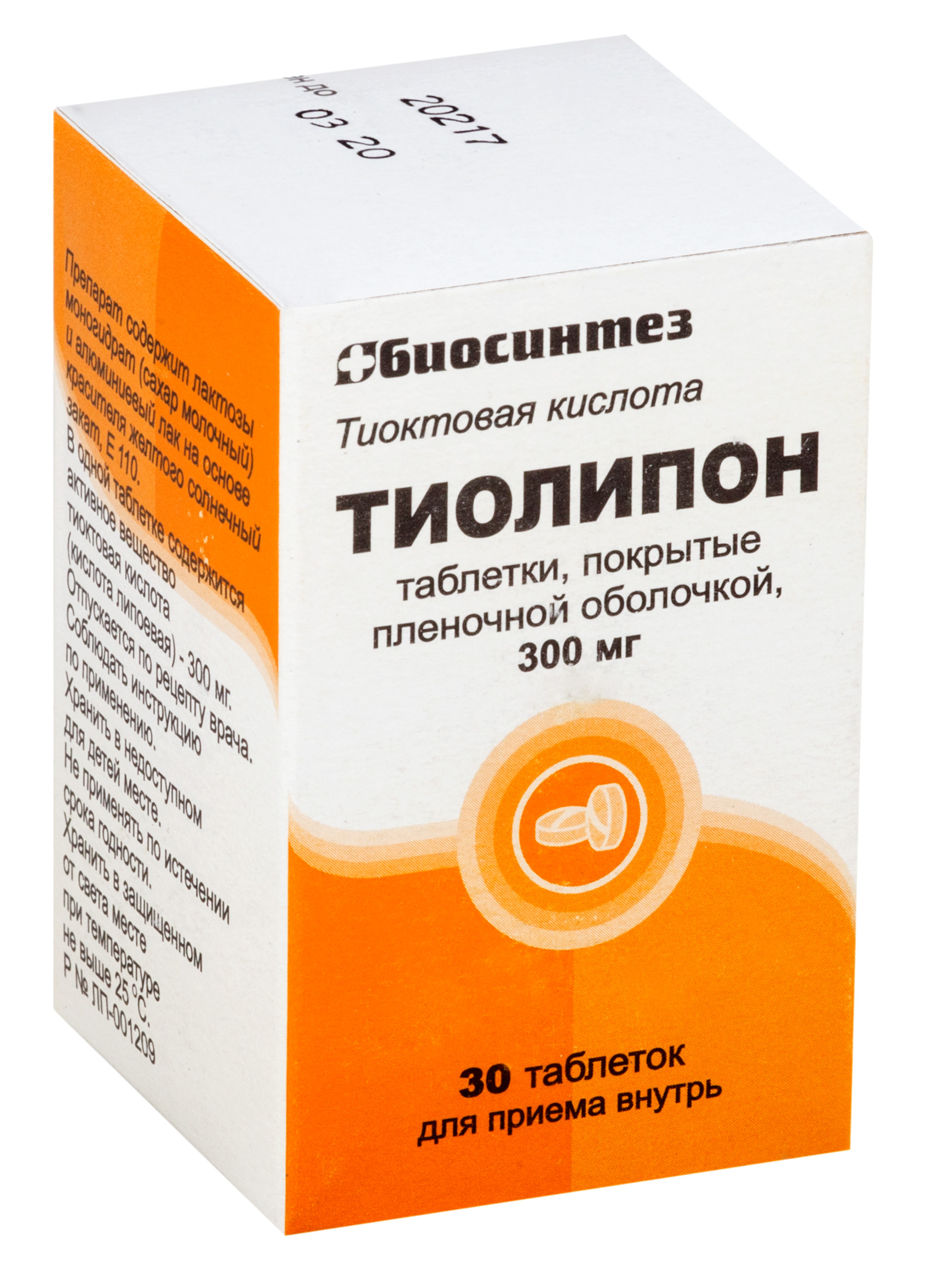 Тиолипон таб. п/о пленочной 300мг №30