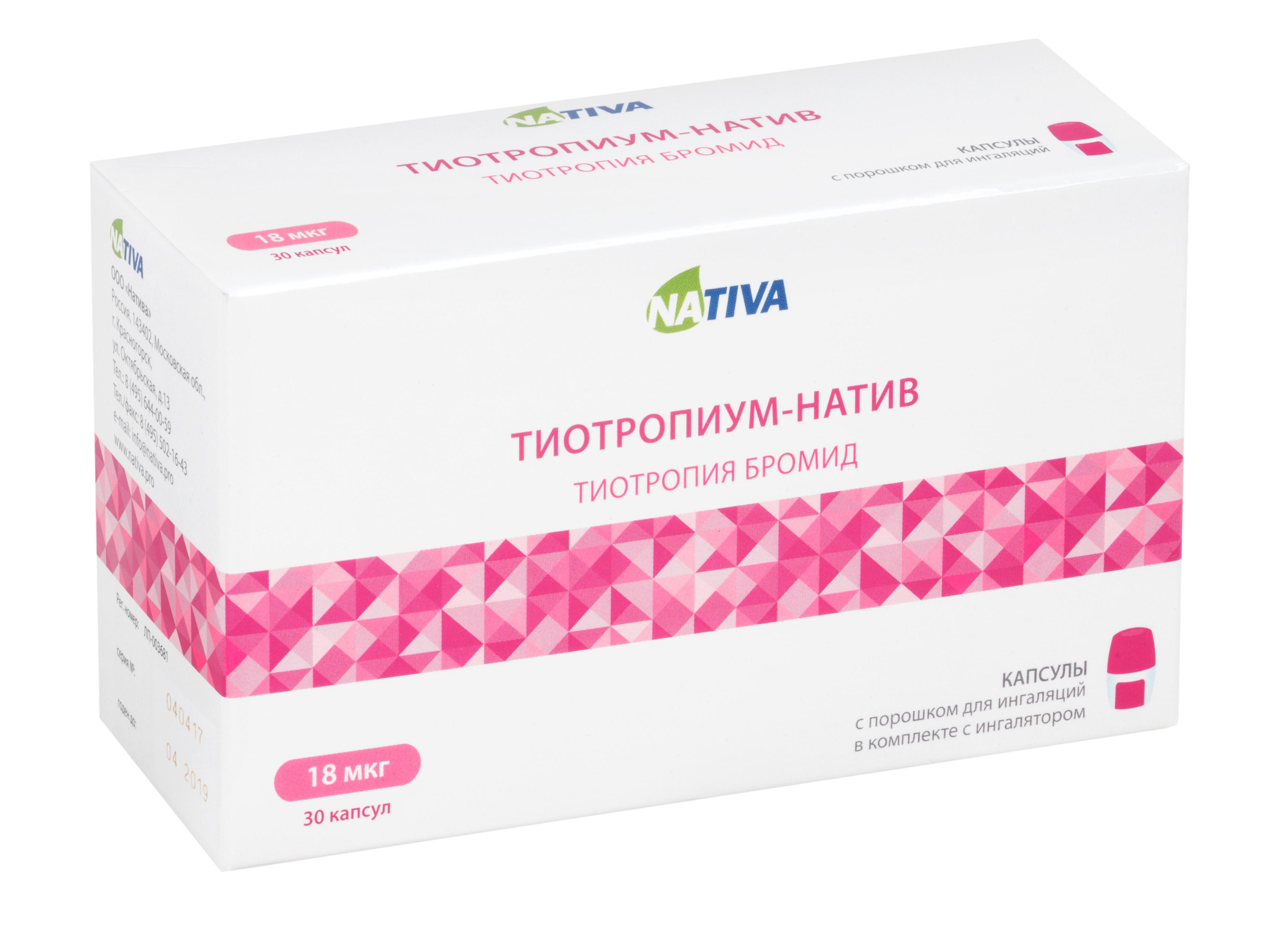 Тиотропиум-натив капс. с пор.д/инг. 18 мкг №30 ( в компл. с устр. д/инг.)