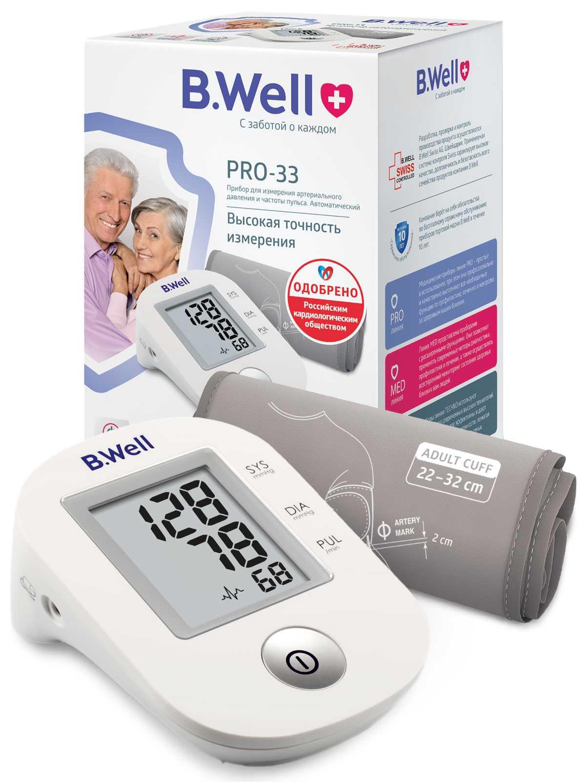 Тонометр (прибор для измерения артериального давления и частоты пульса) b.well pro-33 автоматический