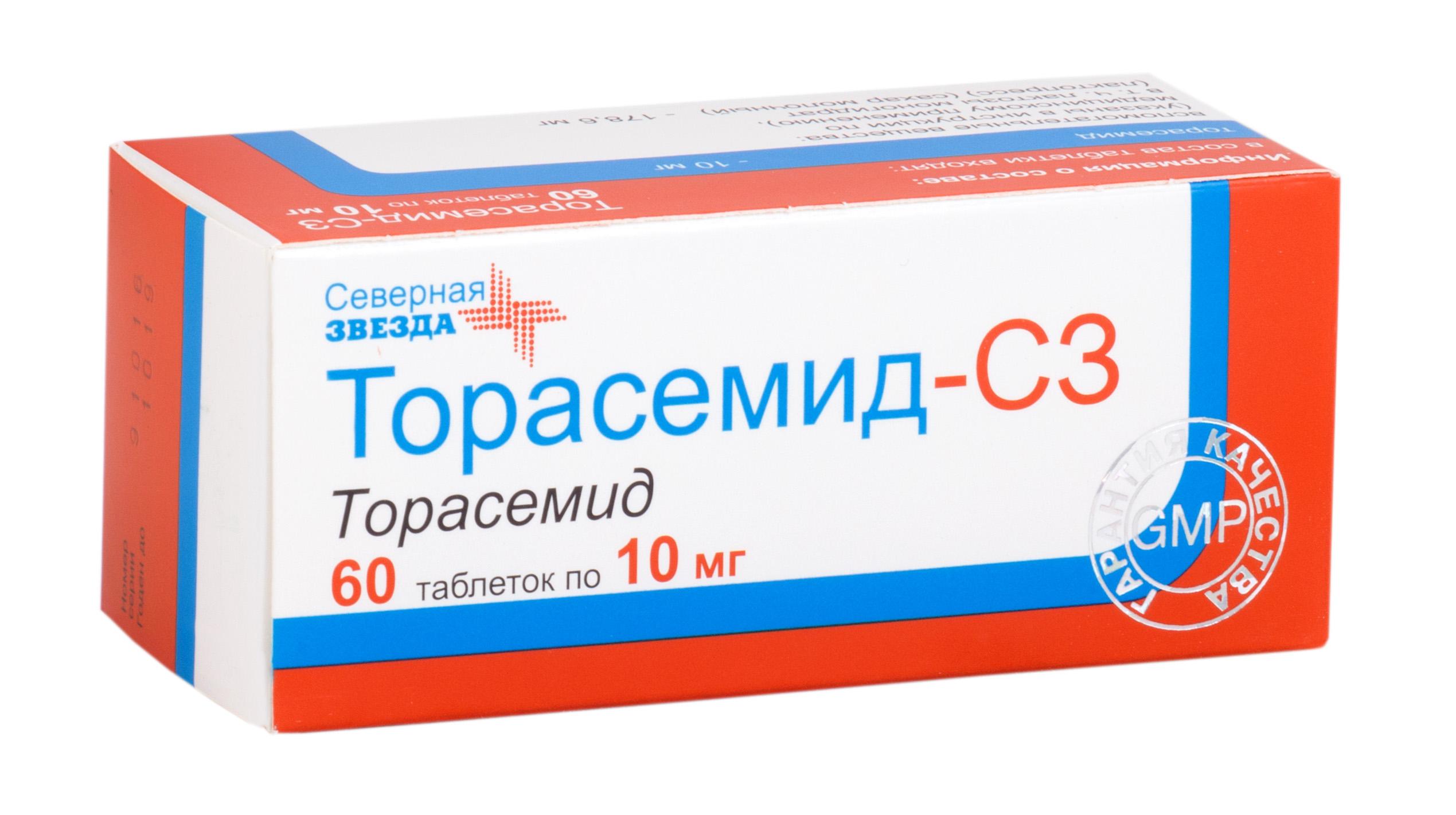 Торасемид-сз таб. 10мг n60