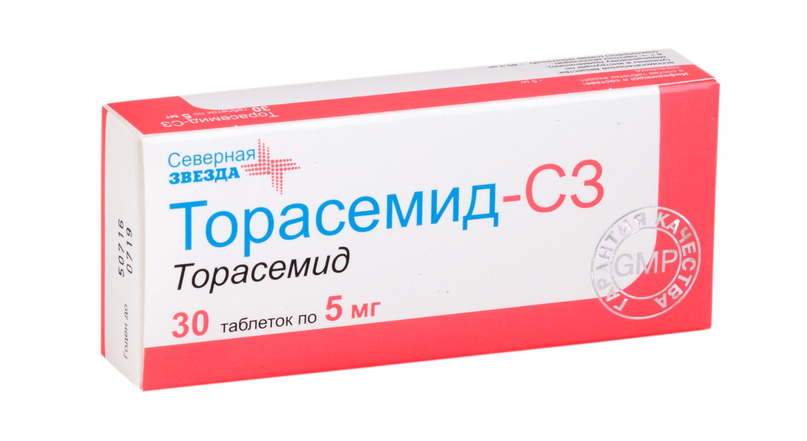 Торасемид-сз таб. 5мг n30