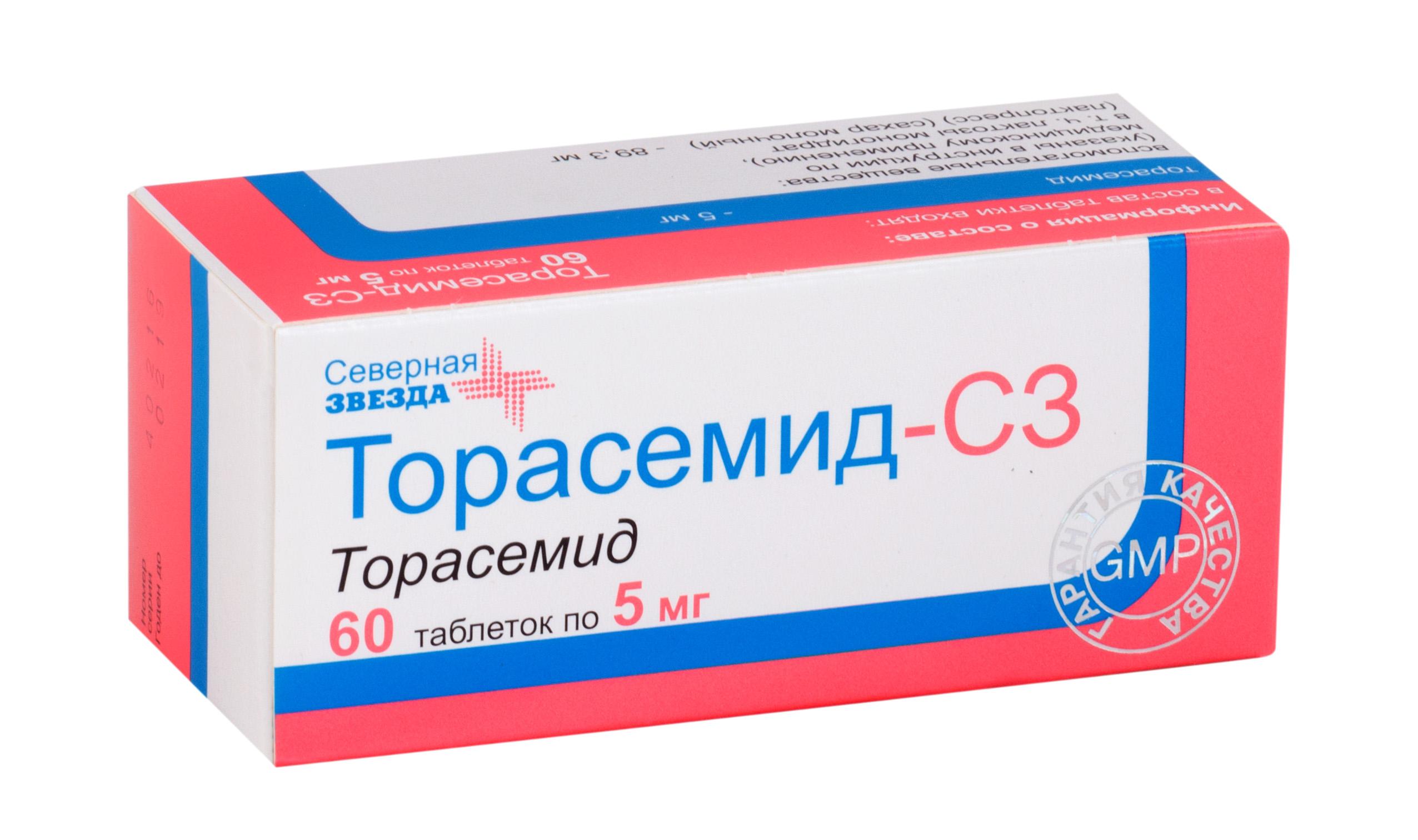 Торасемид-сз таб. 5мг n60
