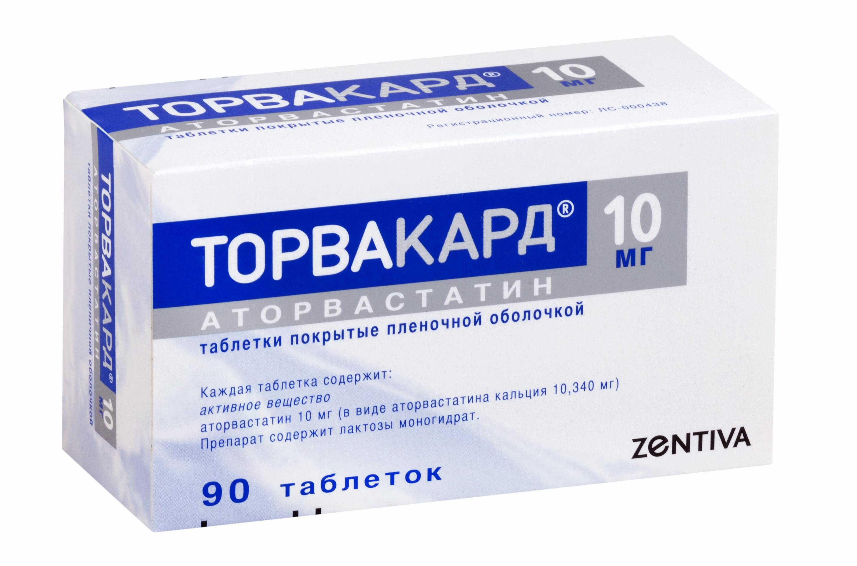 Торвакард таб. п/о плён. 10 мг №90