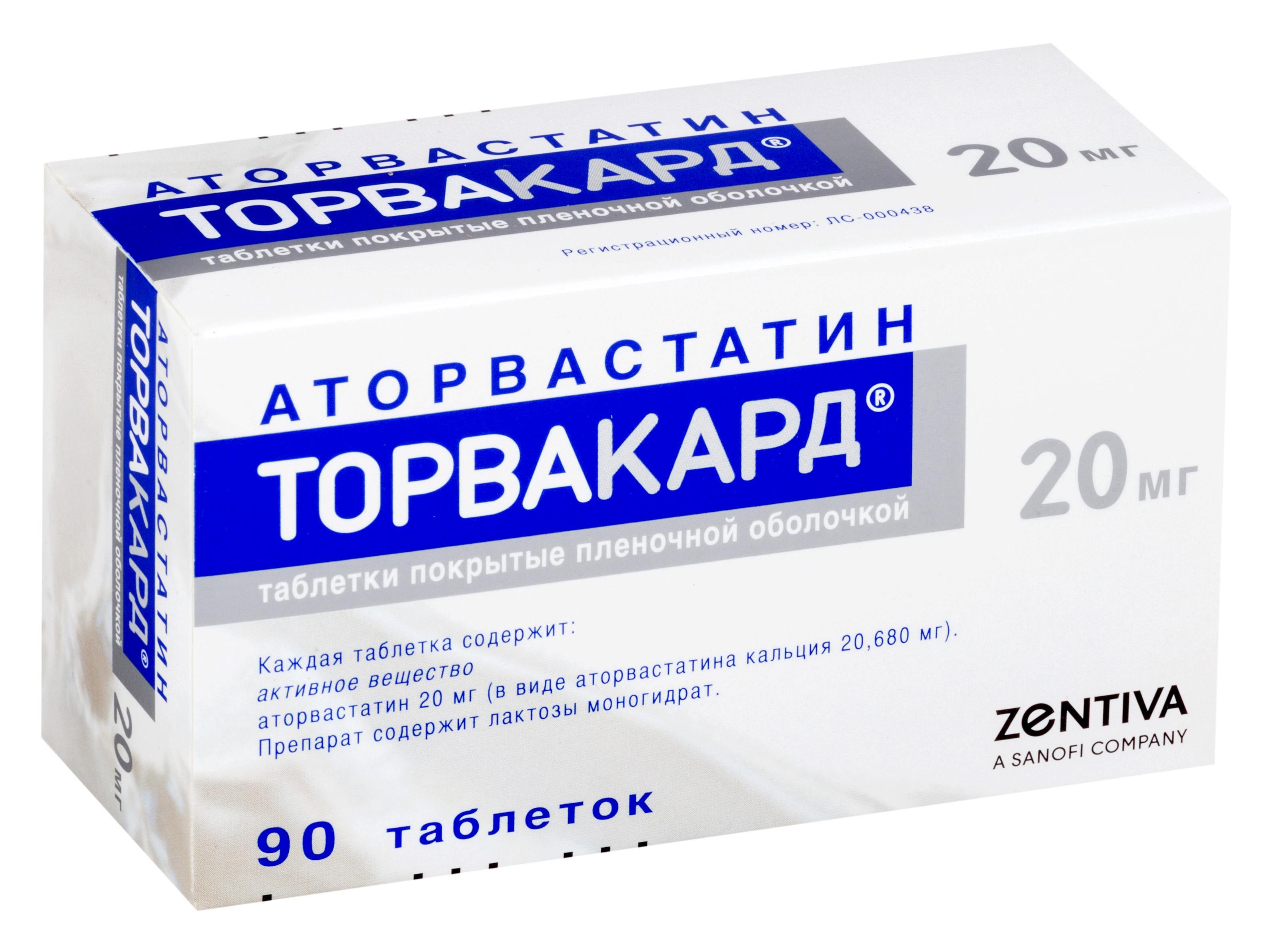 Торвакард таб. п/о плён. 20 мг №90