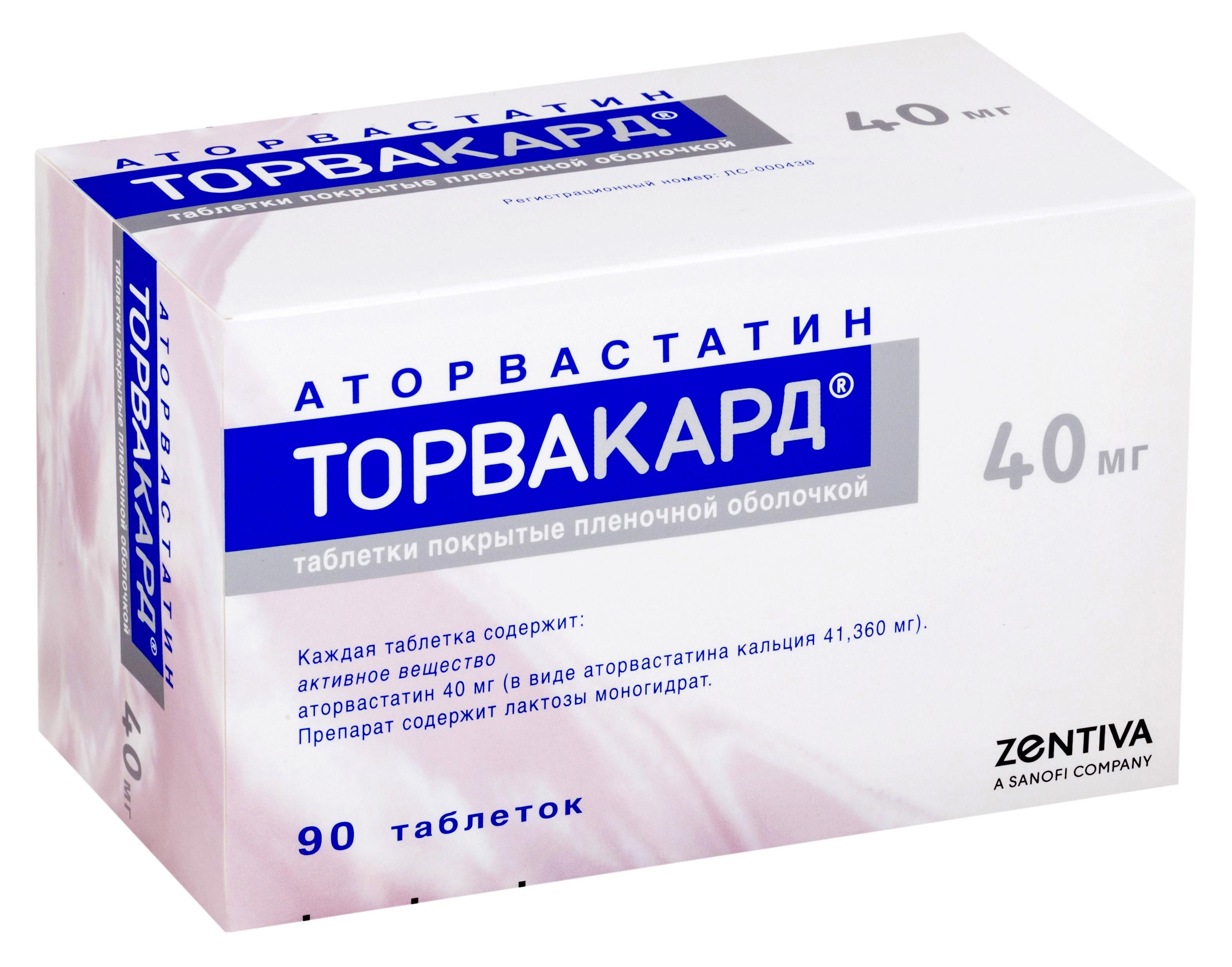 Торвакард таб. п/о плён. 40 мг №90