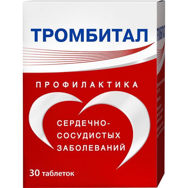 Тромбитал табл. п.п.о. 75 мг + 15,2 мг №30