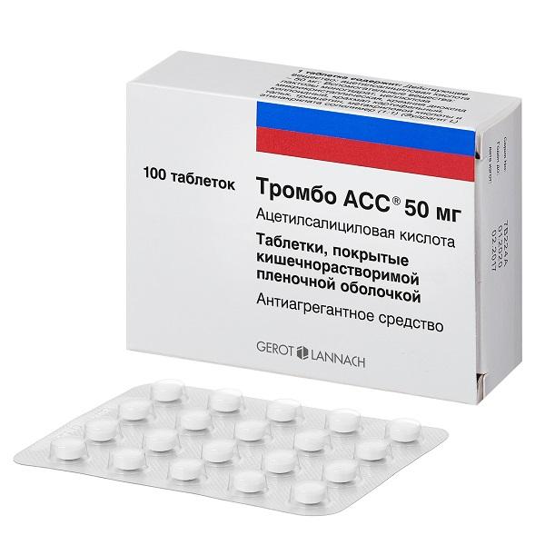 Тромбо АСС табл. п.п.о. кишечнораствор. 50 мг №100