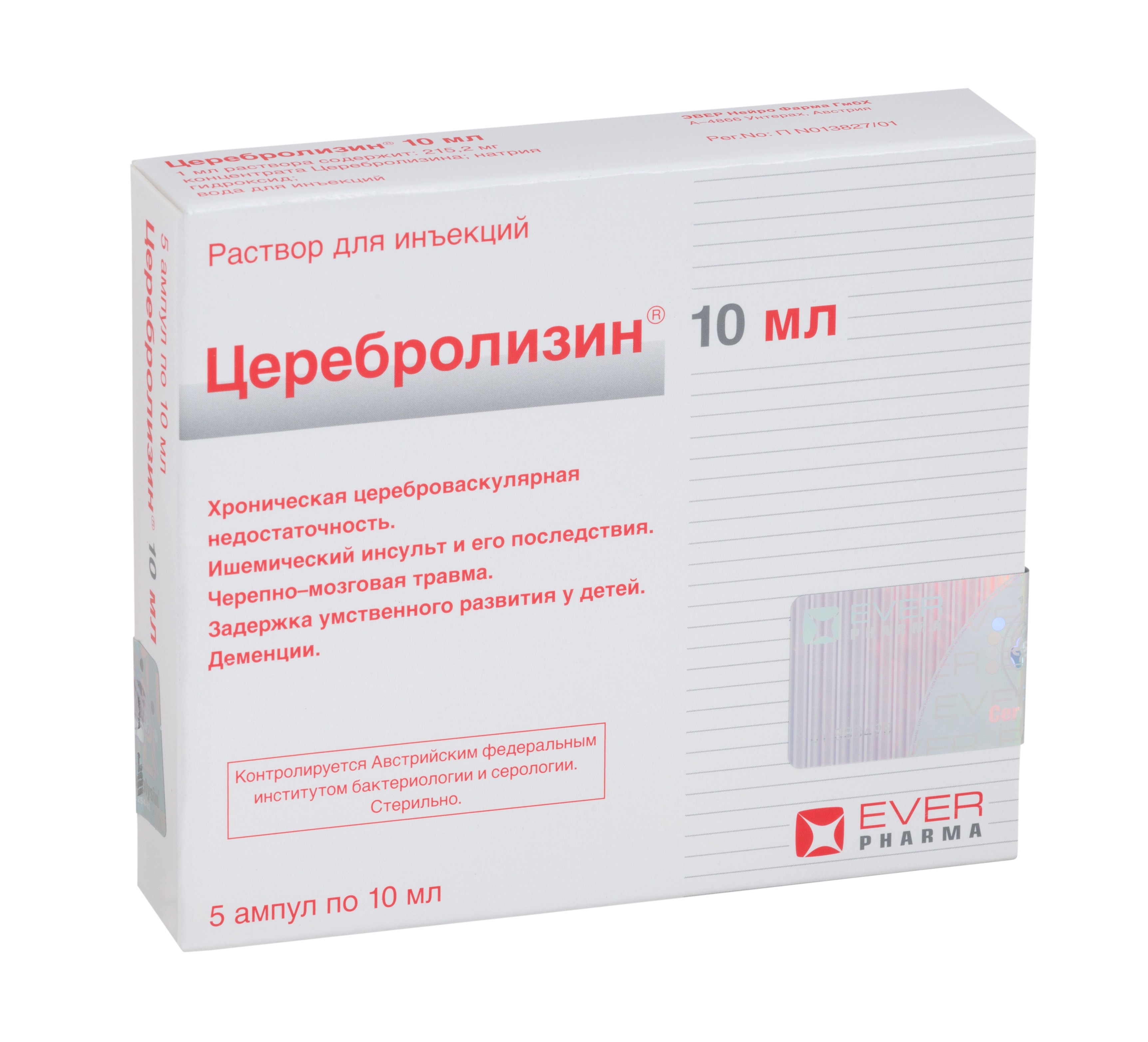 Церебролизин р-р д/ин. 10мл n5