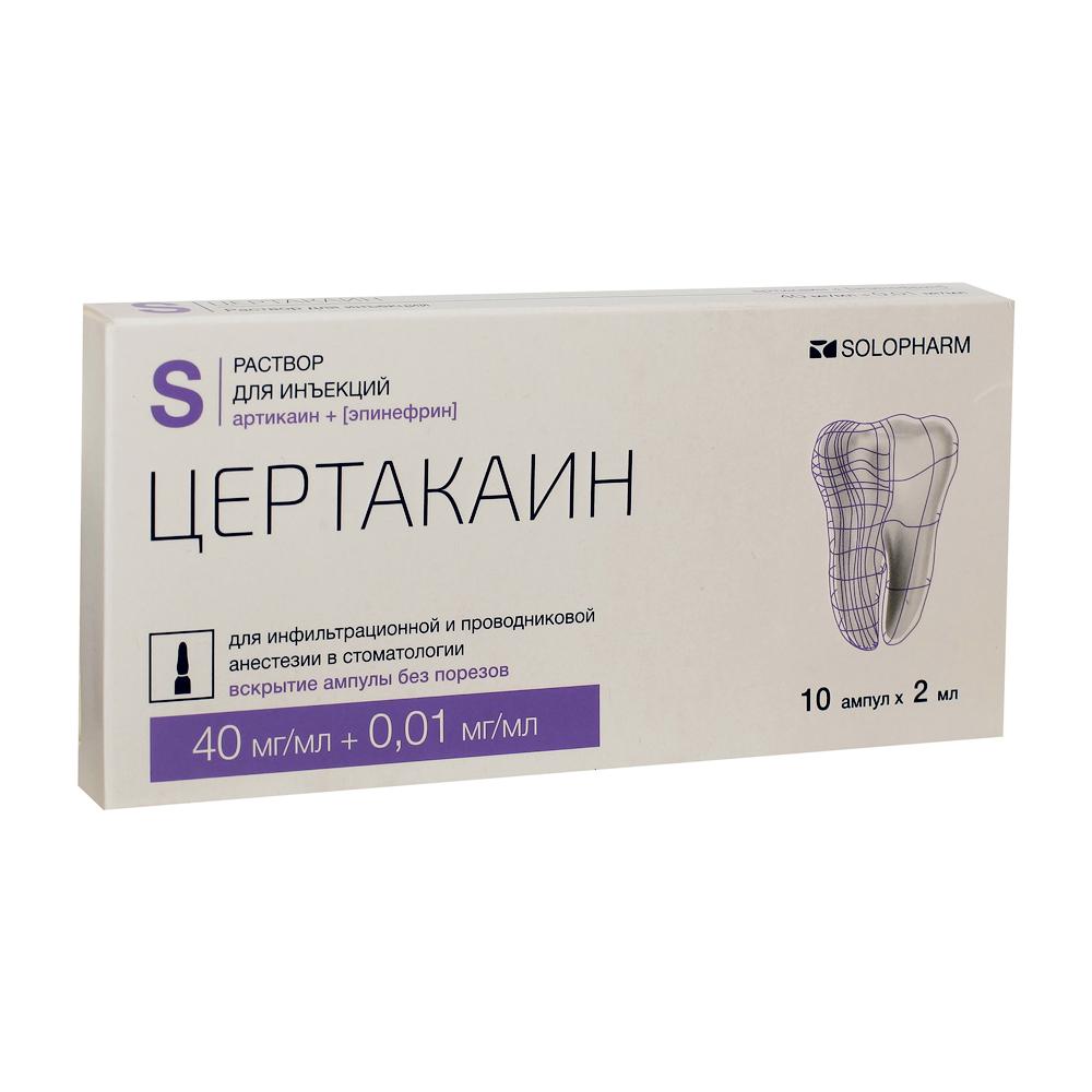 Цертакаин р-р д/ин. 40 мг/мл+0,01 мг/мл 2 мл №10