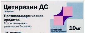 Цетиризин дс таб. п.о 10мг n10