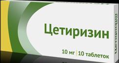 Цетиризин таблетки п.п.о. 10мг №10 Озон