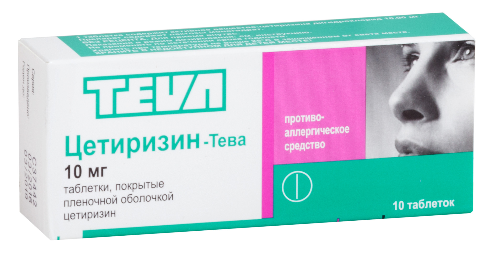 Цетиризин-тева таб. п.п.о. 10мг n10
