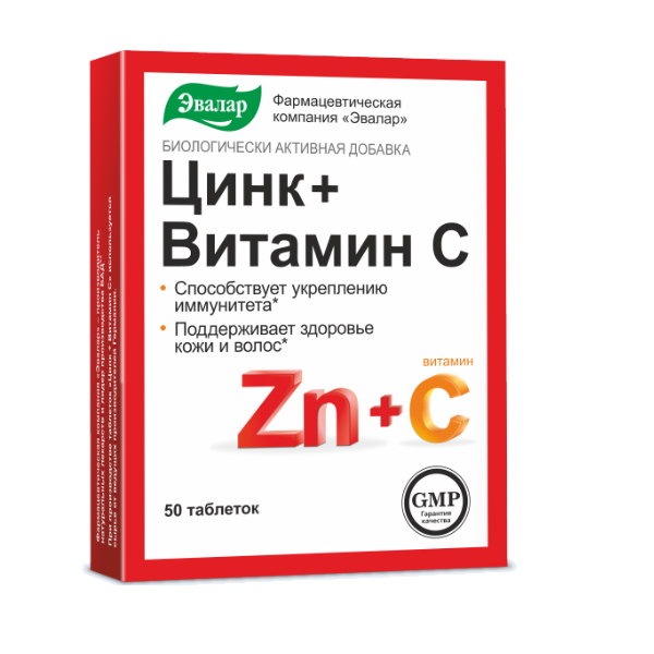 Цинк + Витамин С, таблетки 50шт по 0,27 г блистер