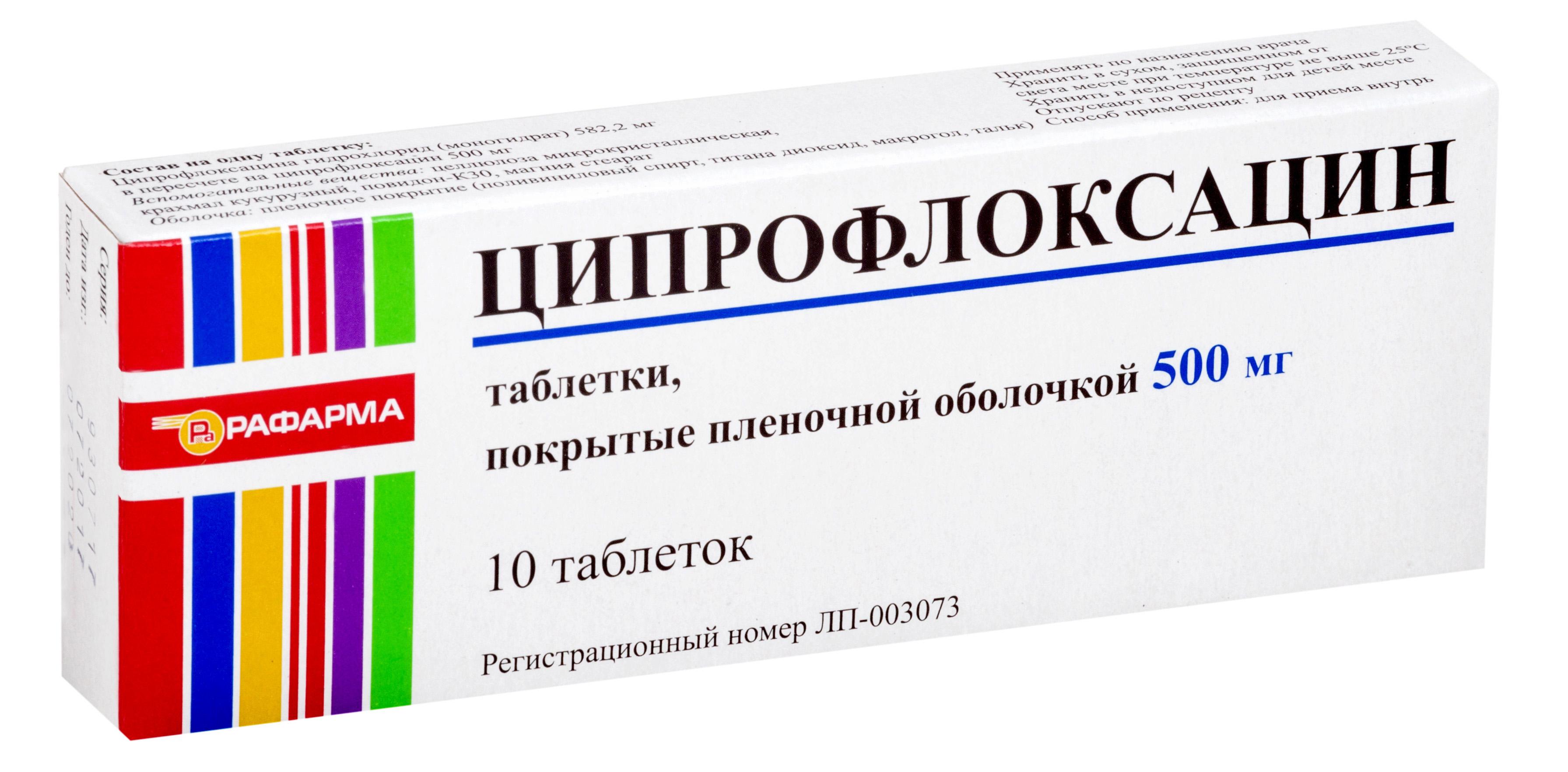 Ципрофлоксацин таб. п/о плен. 500мг №10
