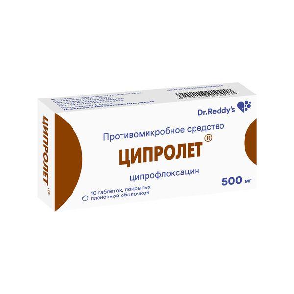 Ципролет табл. п.п.о. 500 мг №10