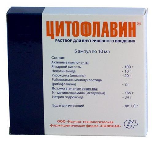 Цитофлавин р-р в/в 10мл n5