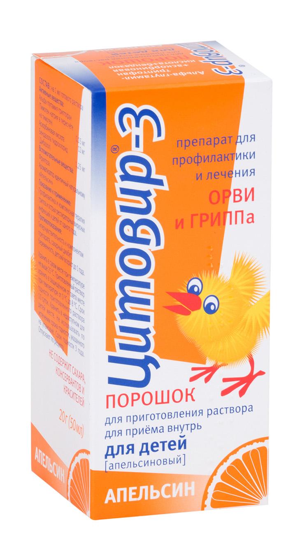 Цитовир-3 пор. д/р-ра для приема внутрь апельсиновый 20 г