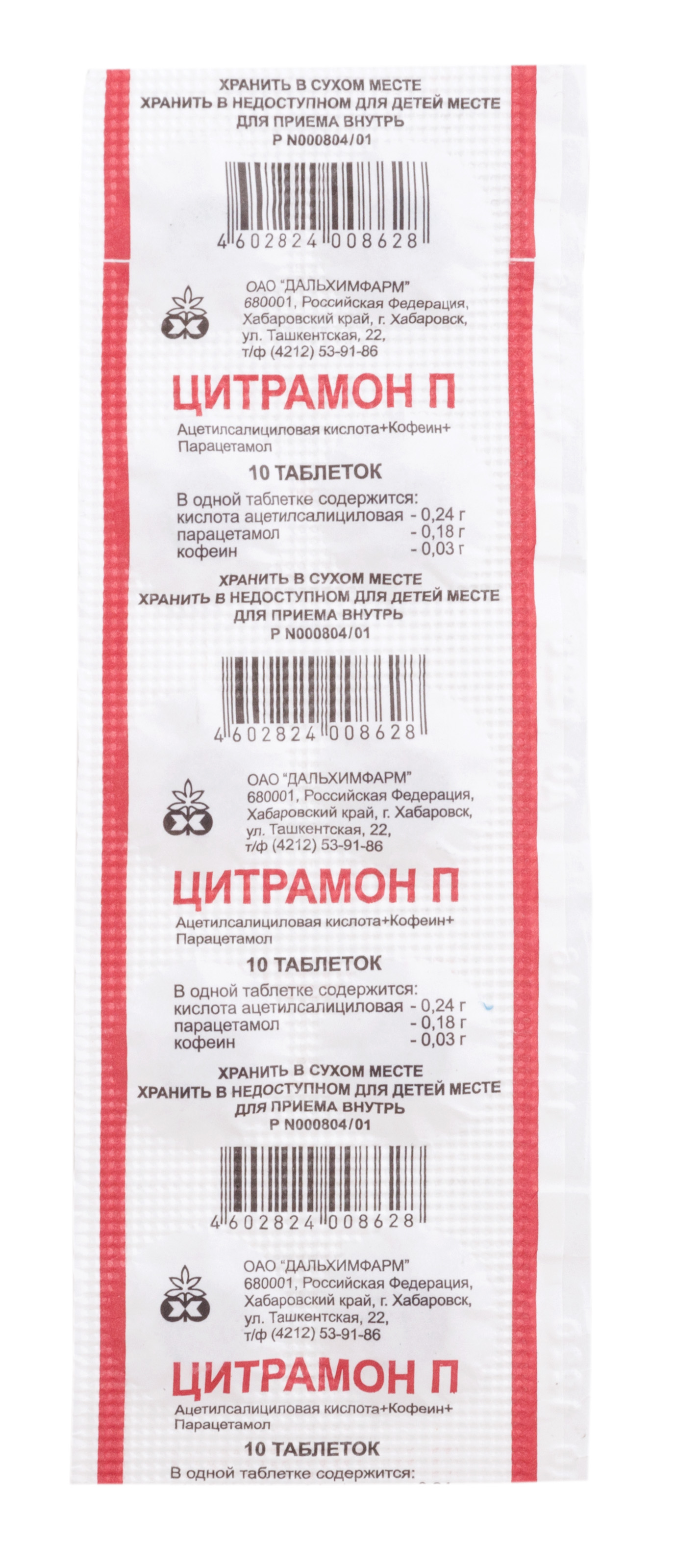 Цитрамон п таблетки №10 Дальхимфарм