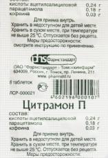 Цитрамон п таблетки №10 Фармстандарт
