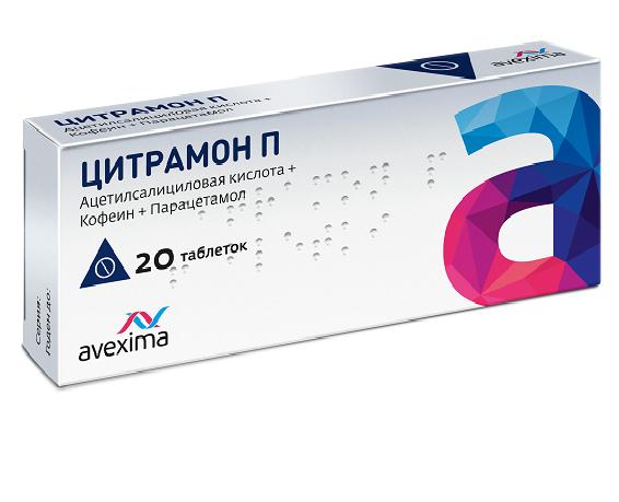 Цитрамон п таблетки №20 Анжеро-Судженский ХФЗ