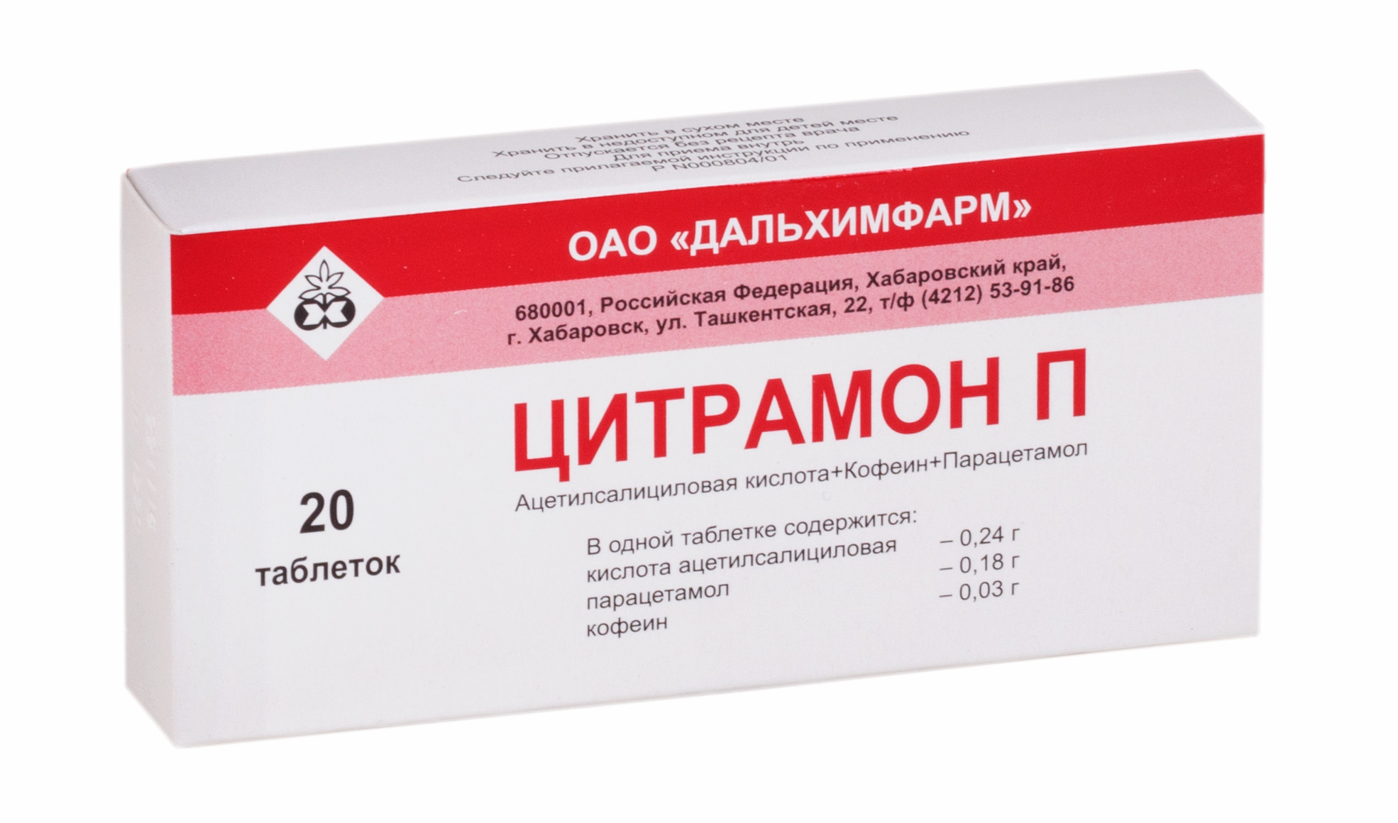 Цитрамон п таблетки №20 Дальхимфарм