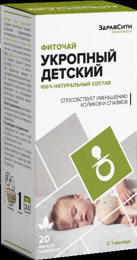 Укропный фиточай Здравсити для детей с раннего возраста, ф/п по 1,5г №20