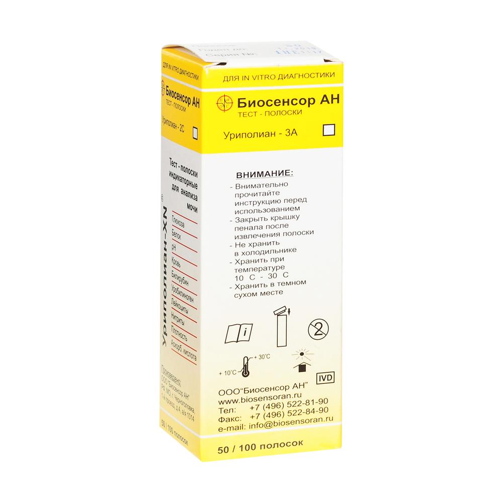 Уриполиан-1he тест-полоски индикаторные для качественного и полуколичественного определения крови в моче №50
