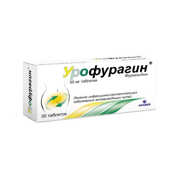 Урофурагин таблетки 50мг №30 Polfa Pabianice