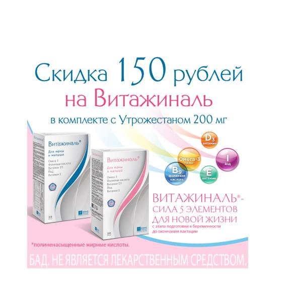 Утрожестан капс. 200 мг №14