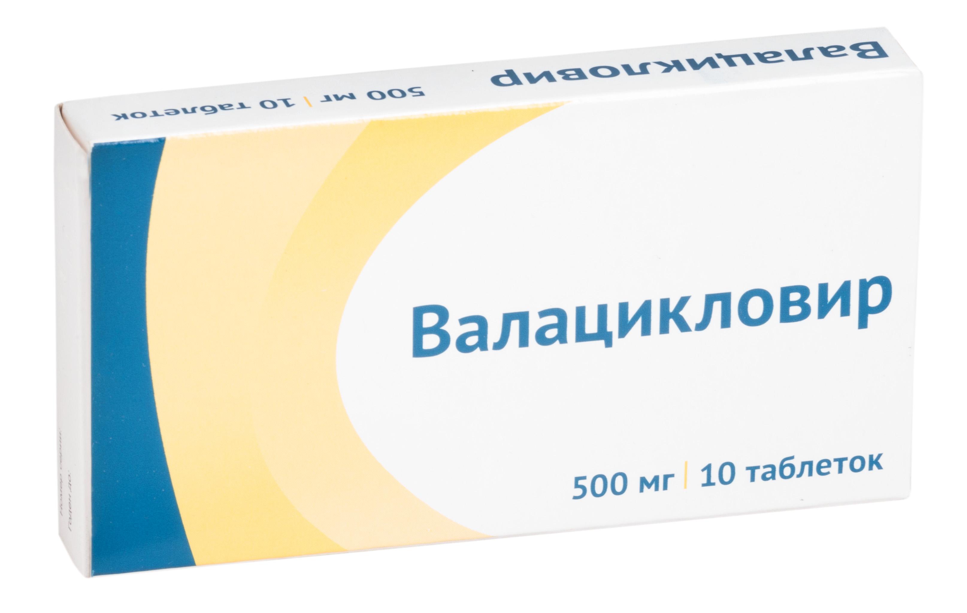 Валацикловир таб. п/о плен 500мг №10