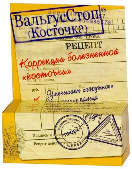 Вальгусстоп (косточка) крем 15мл