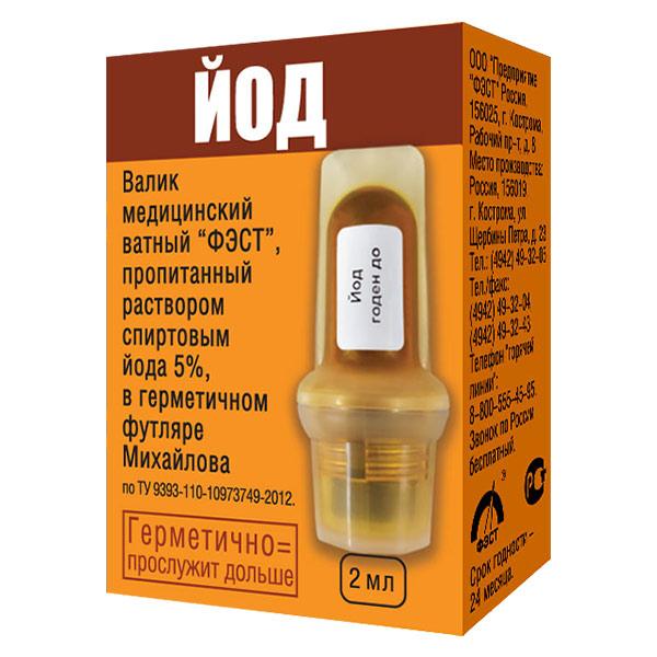"""Валик медицинский ватный """"фэст"""", пропитанный раствором спиртовым йода 5% в герметичном футляре 2мл"""