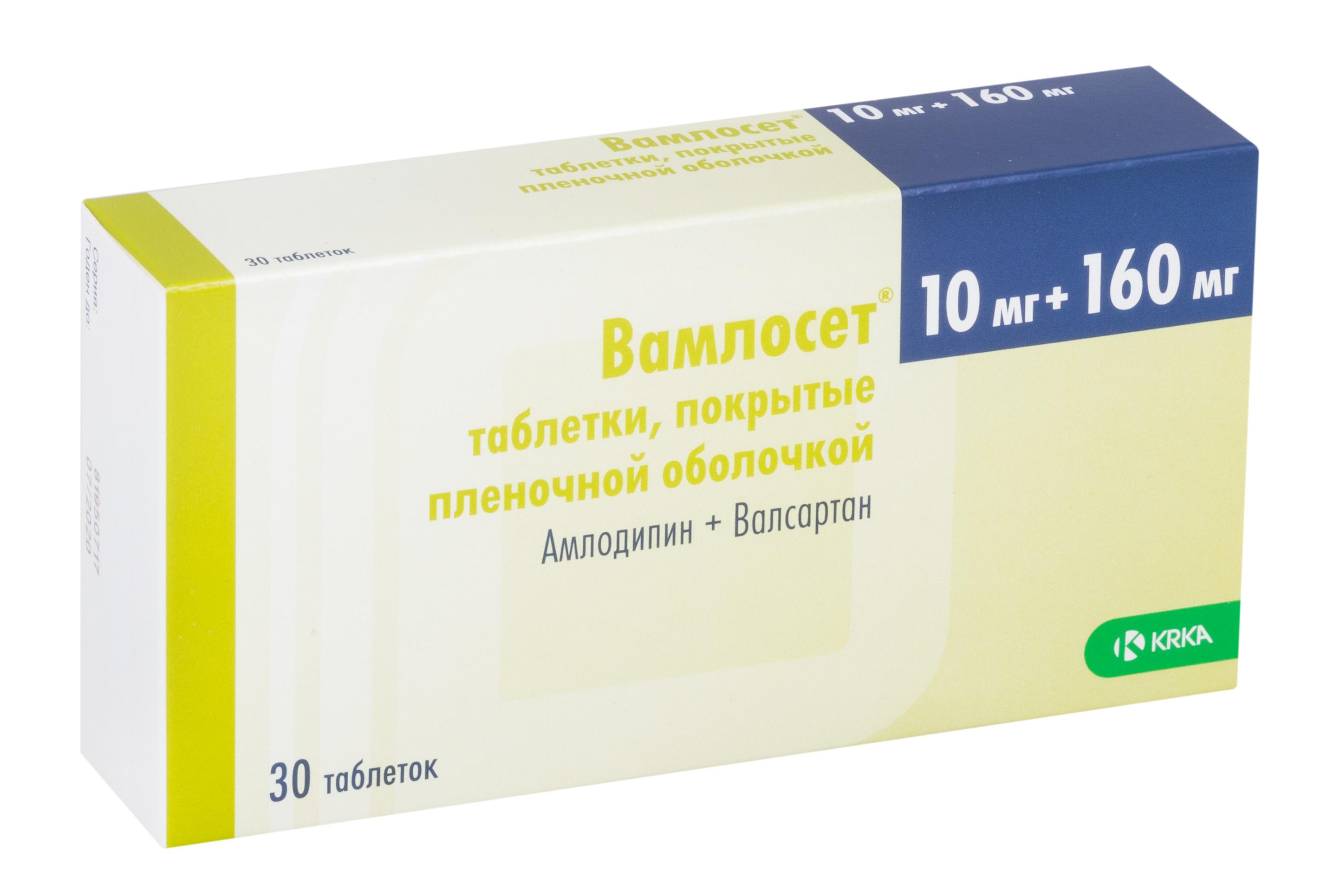 Вамлосет таб. п/о плён. 10мг+160мг №30