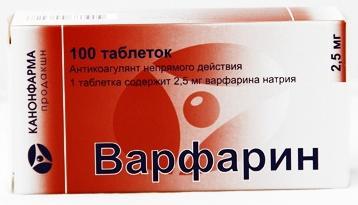 Варфарин таблетки 2,5мг №100 Канонфарма