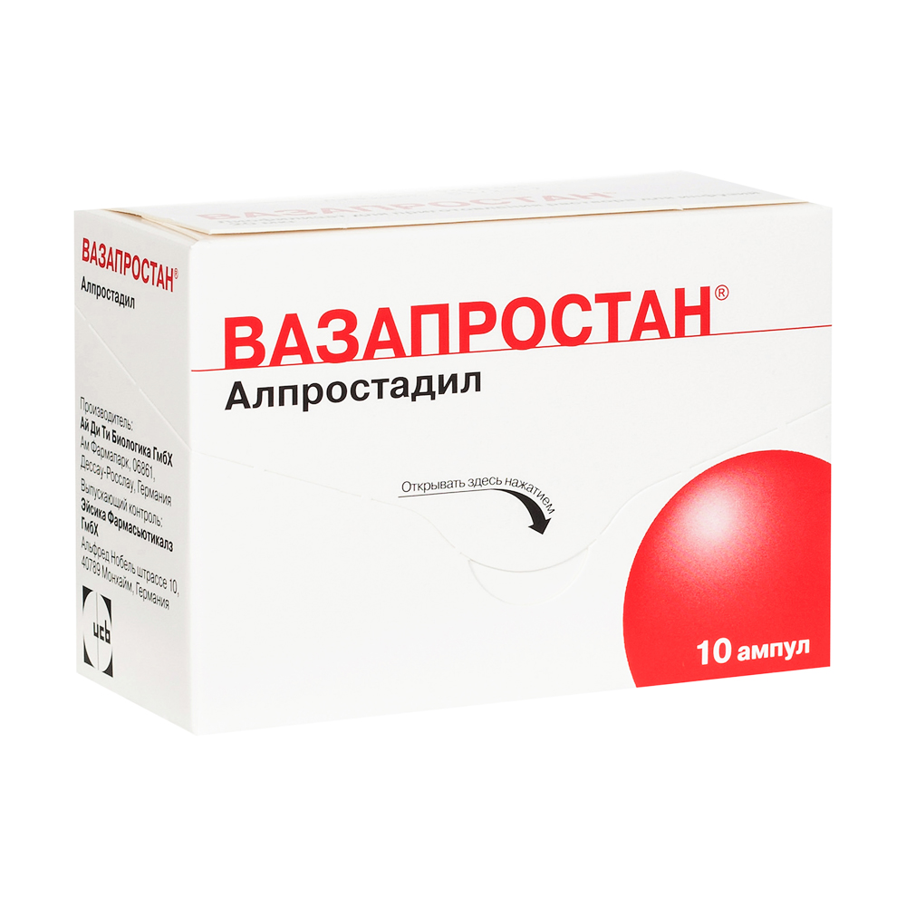 Вазапростан лиоф. пригот. р-ра д/инф. 20 мкг амп №10