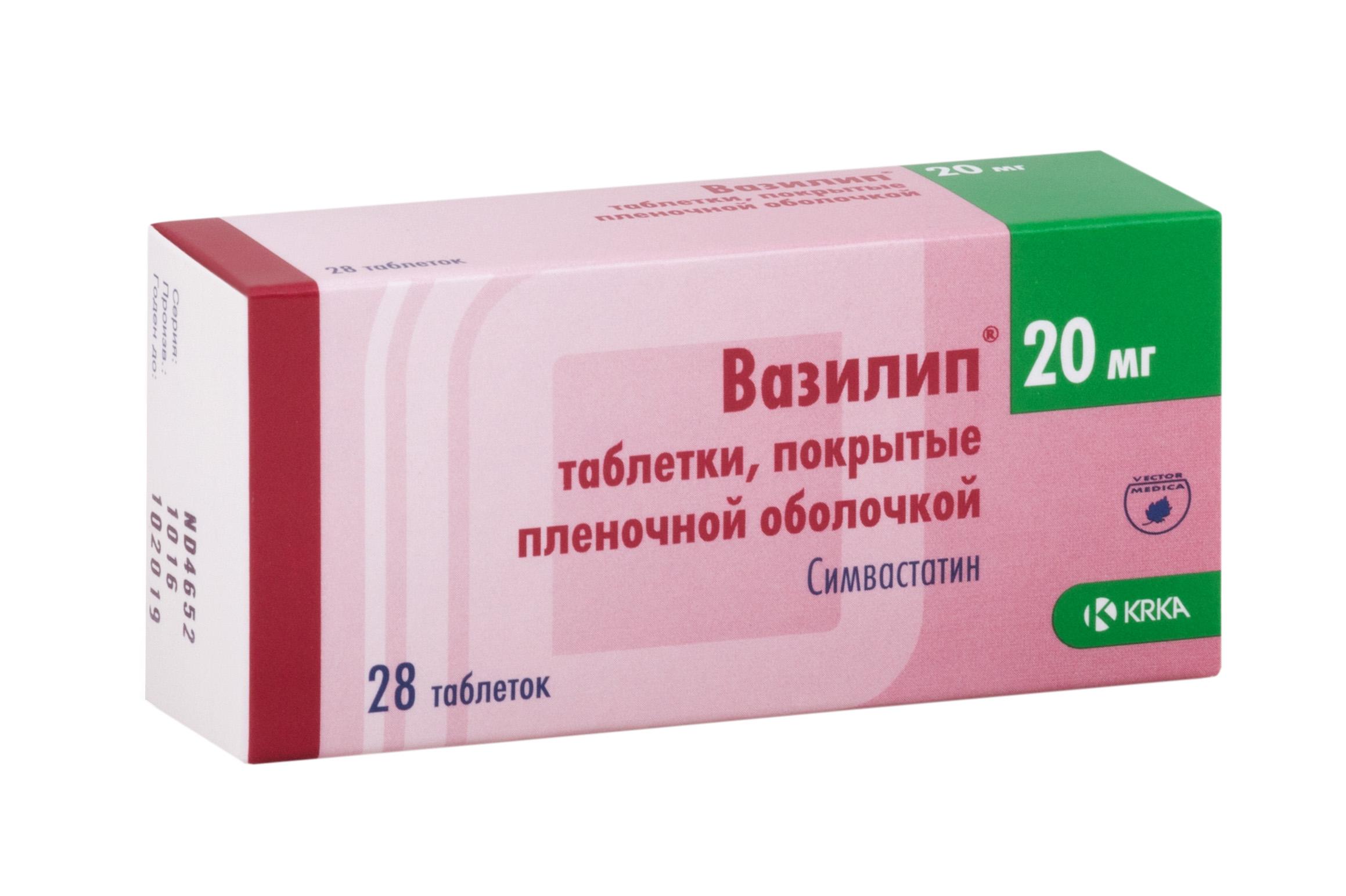 Вазилип таб. п/о плен. 20мг №28