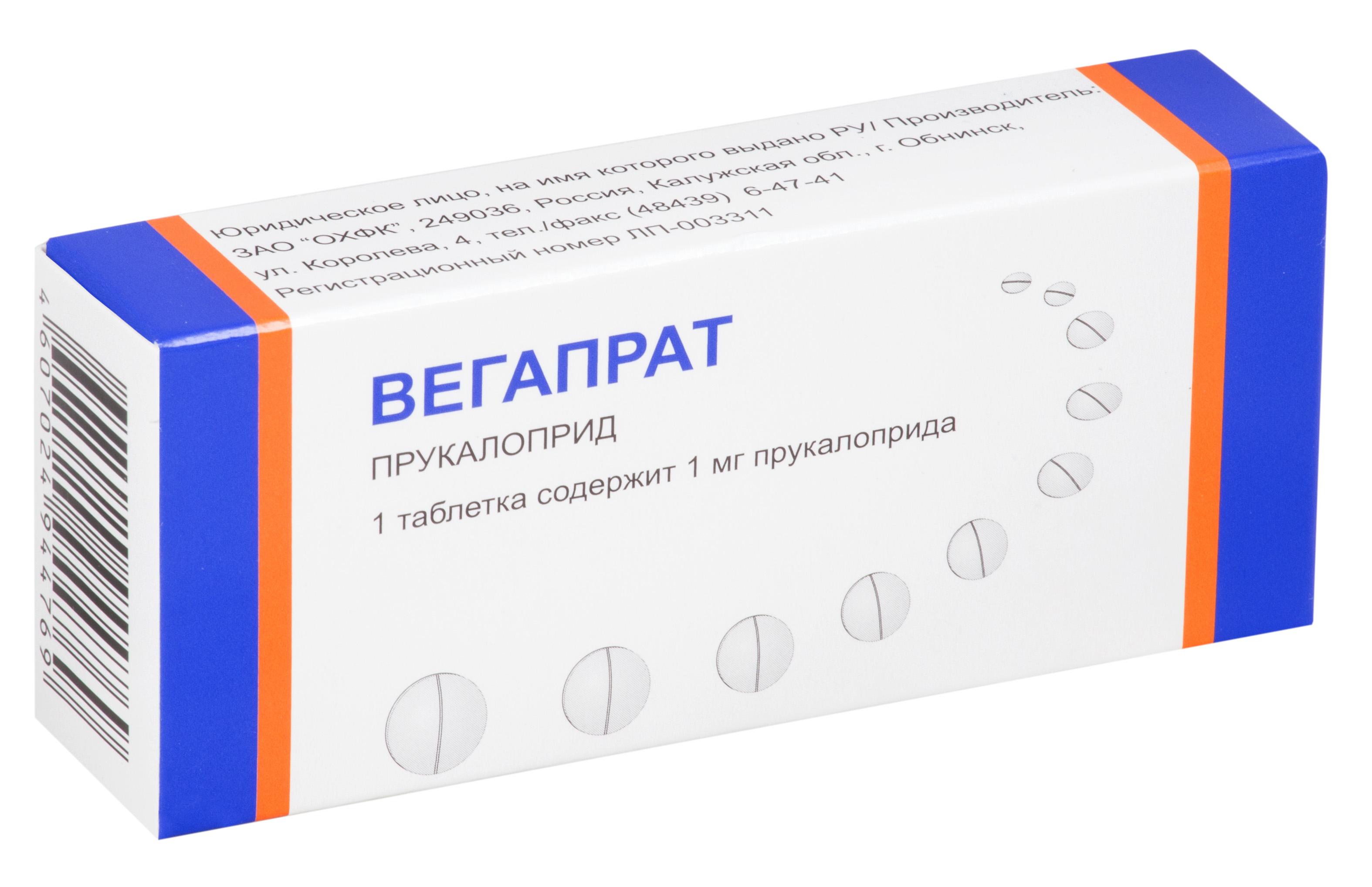 Вегапрат таб. п/о плен. 1мг №30