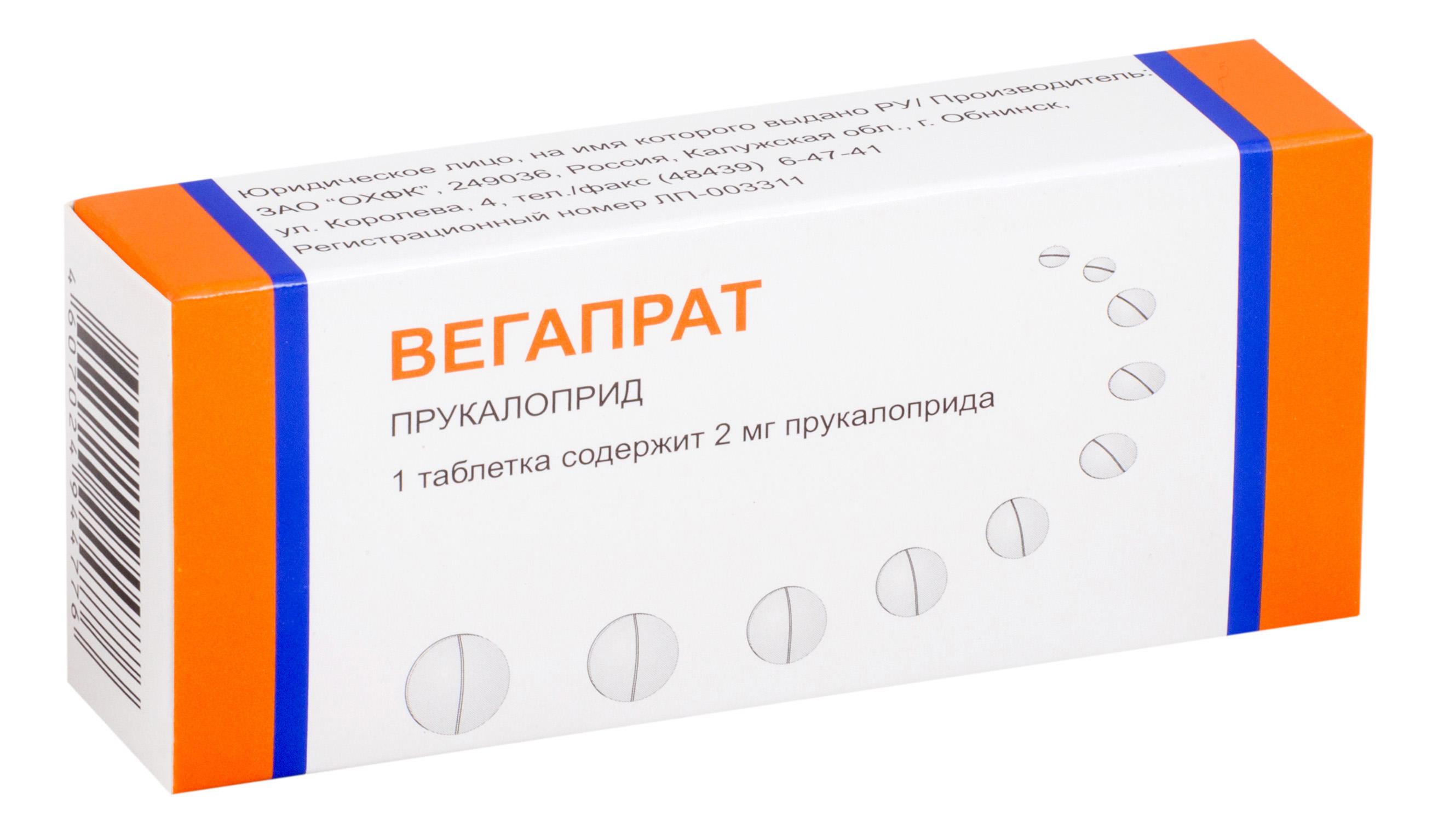 Вегапрат таб. п/о плен. 2мг №30