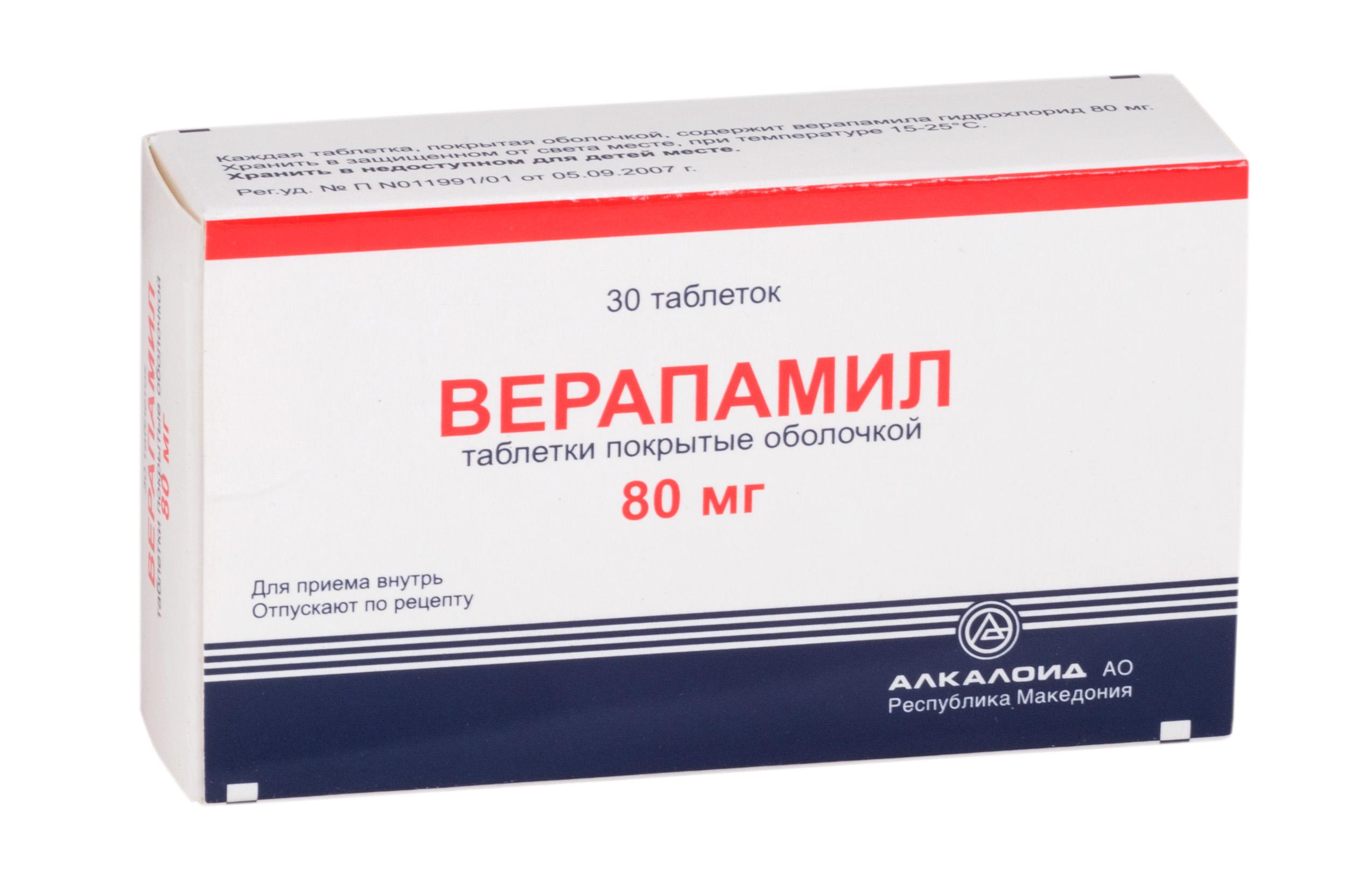 Верапамил таб. п/о 80мг №30
