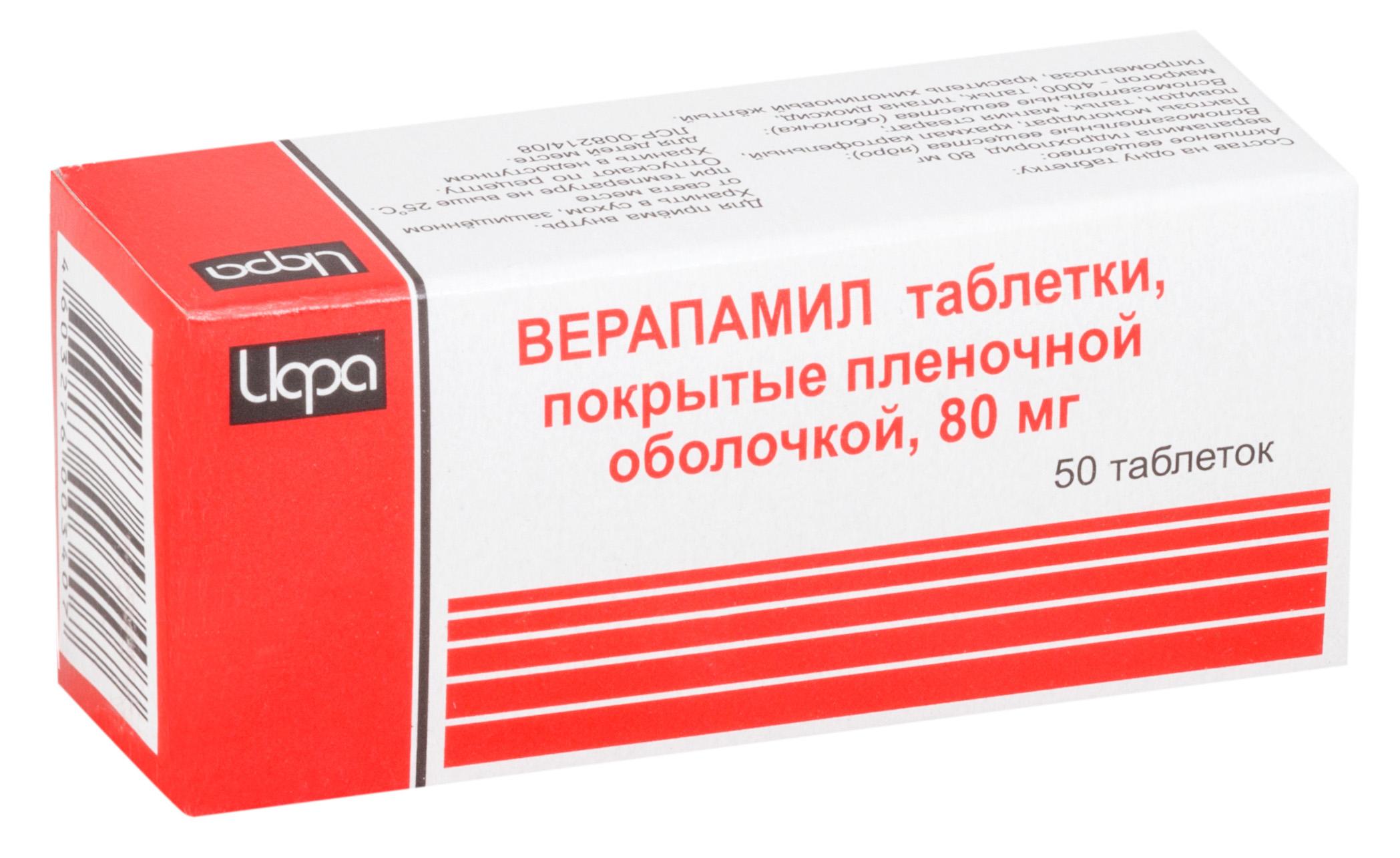 Верапамил  таб. п/о 80мг №50