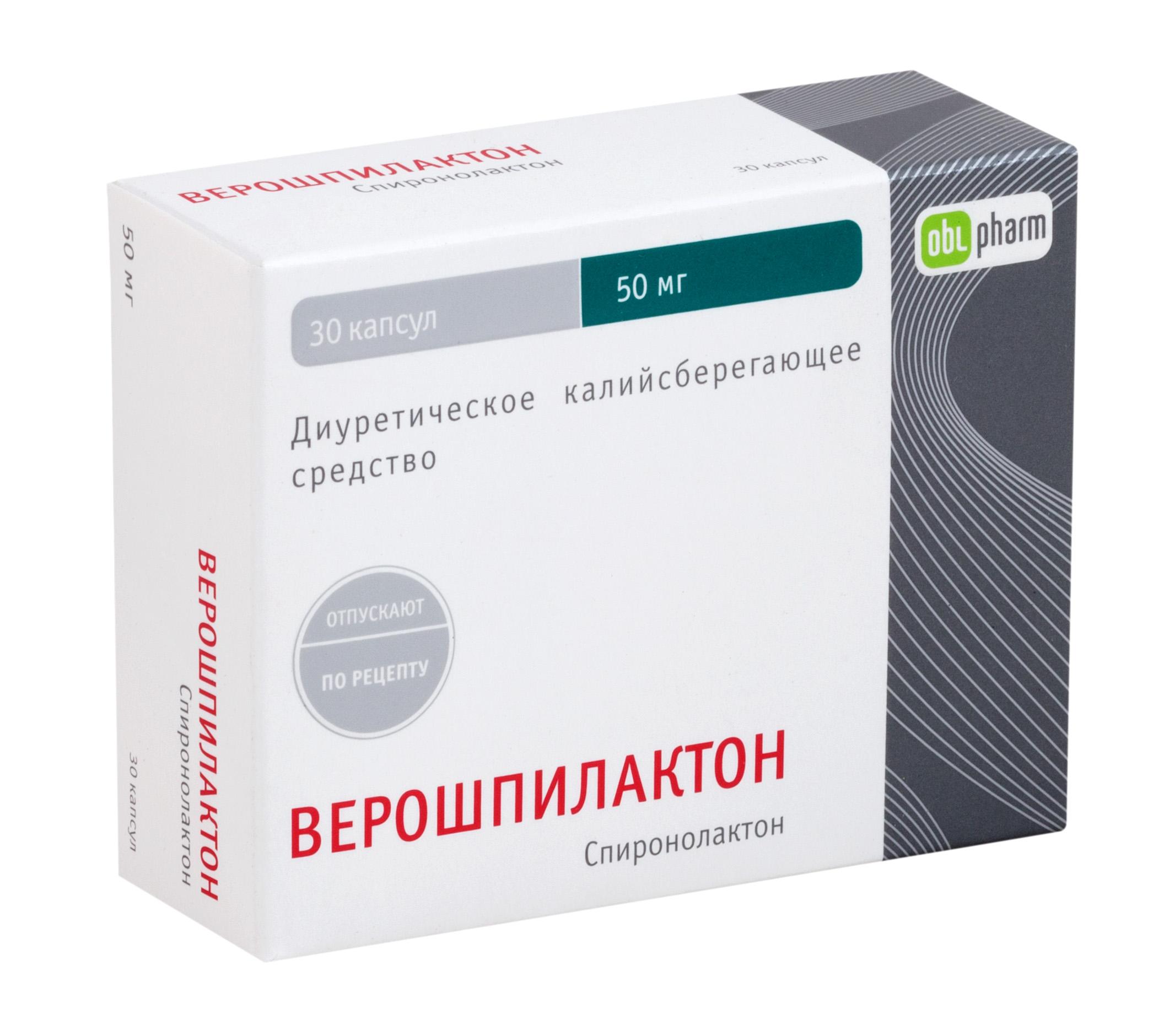 Верошпилактон капс. 50 мг №30