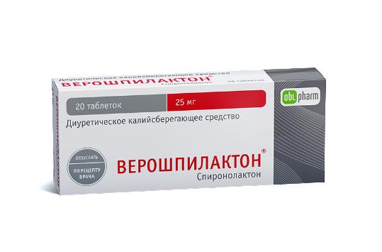 Верошпилактон табл. 25 мг №20