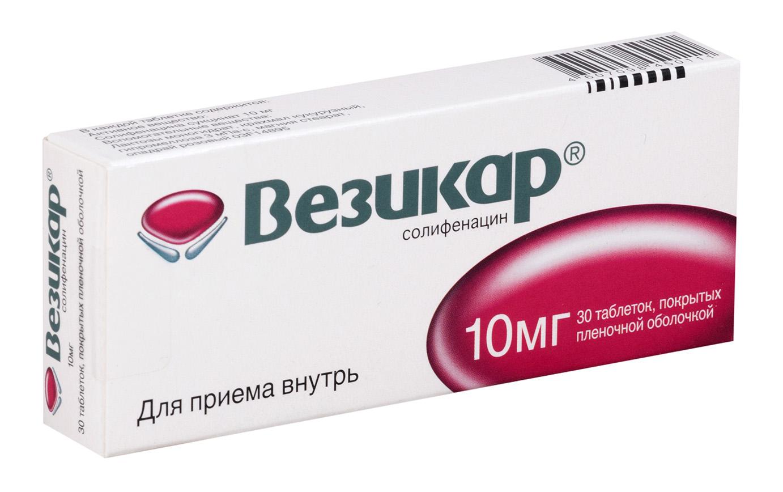 Везикар таб. п.п.о. 10 мг n30