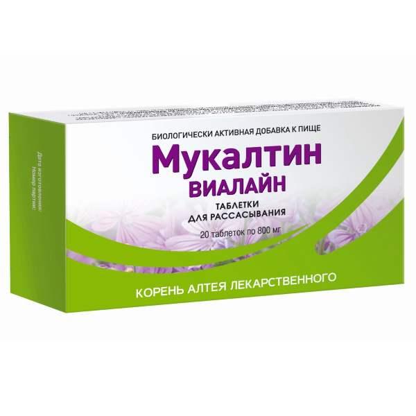 Мукалтин Виалайн табл. для рассас. 800 мг №20