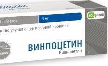 Винпоцетин-obl таб. п.о 5мг n50