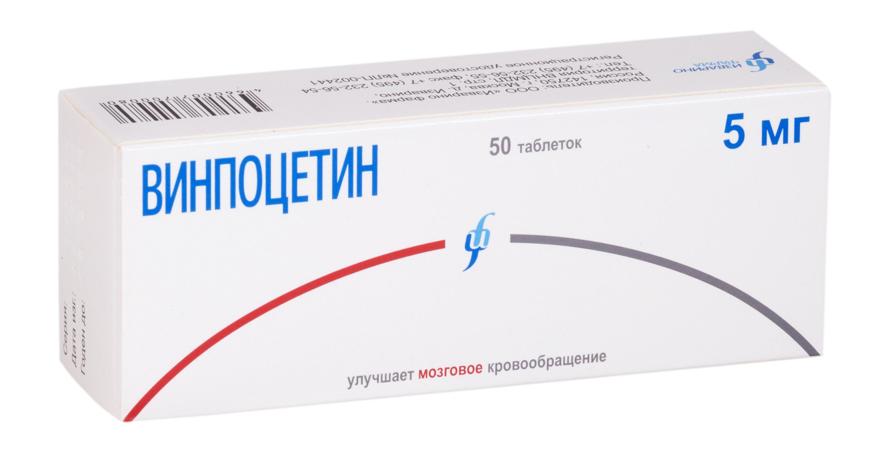 Винпоцетин таблетки 5мг №50 Изварино Фарма