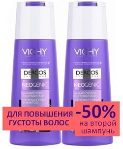 ВИШИ Деркос Неоженик шампунь для густоты волос фл. 200мл набор из 2-х продуктов со скидкой - 50% на второй продукт (VRU09007)