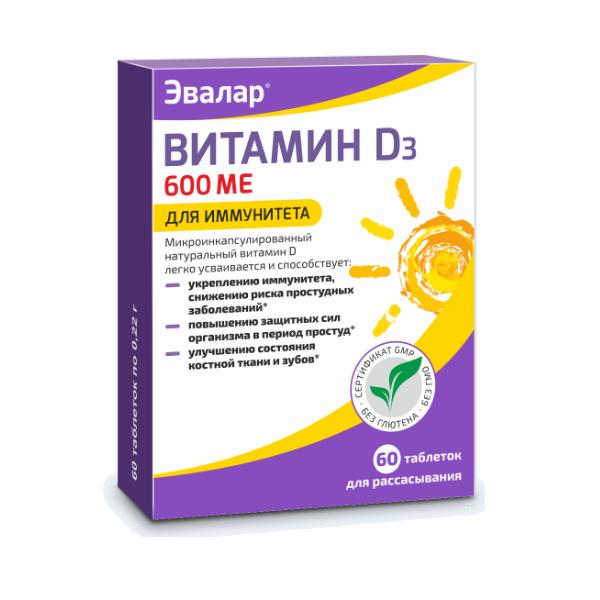 Витамин D-солнце, таблетки 60шт по 0,22 г блистер